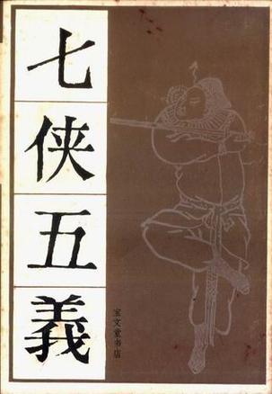 七侠五义(上)