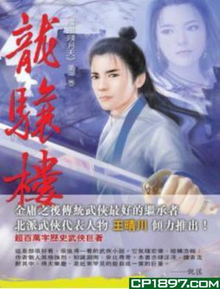 雁飛殘月天(第一卷)──龍驤樓(全三冊)